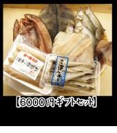 6000円ギフトセット