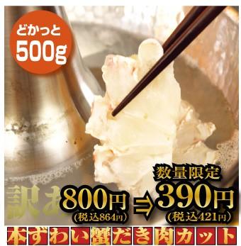 ダキ肉500g