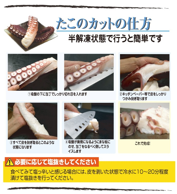 タコ脚の下処理方法