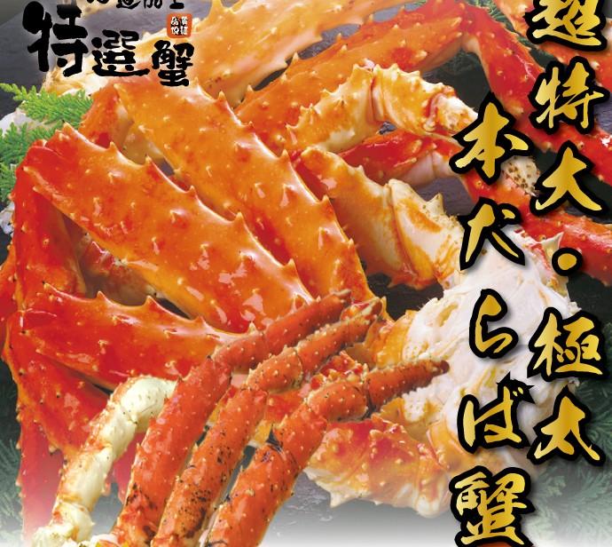 超特大・極太本たらば蟹脚!北海道加工品