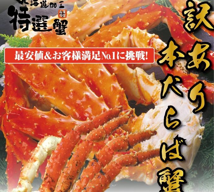 訳あり本たらば蟹脚!北海道加工品