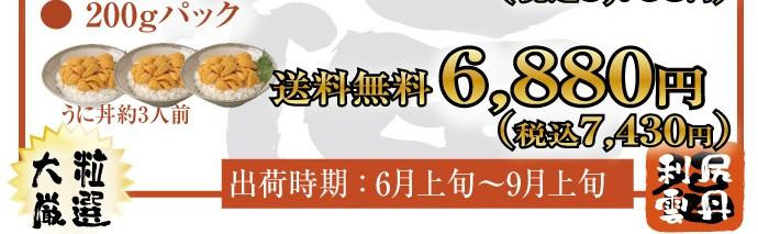 キタムラサキ200gプレミアムタイプ