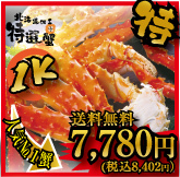 超特大本たらば蟹脚5Lサイズ