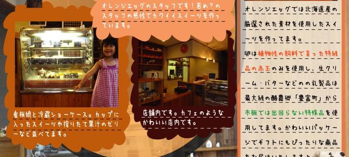 オレンジエッグ店舗紹介2