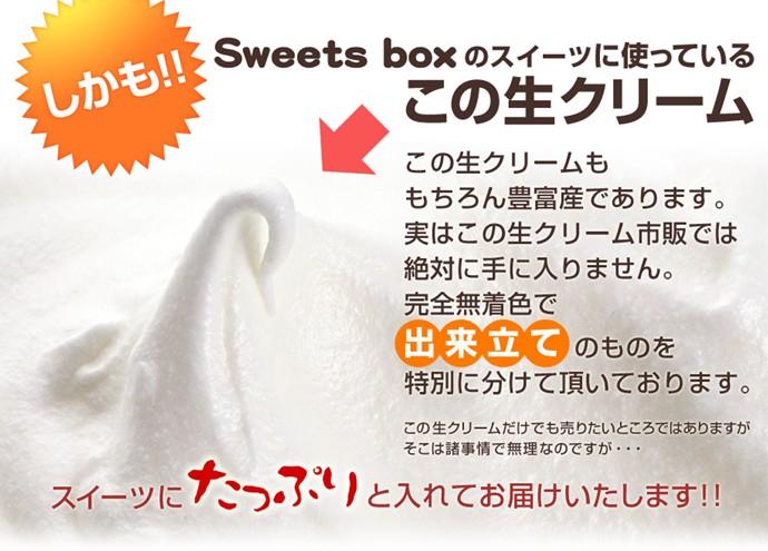 生クリームももちろん北海道豊富産、無漂白の特別ものです