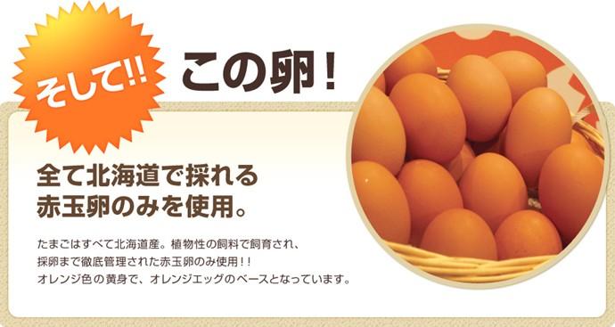卵は北海道産の良質な赤玉卵のみを使用しました。