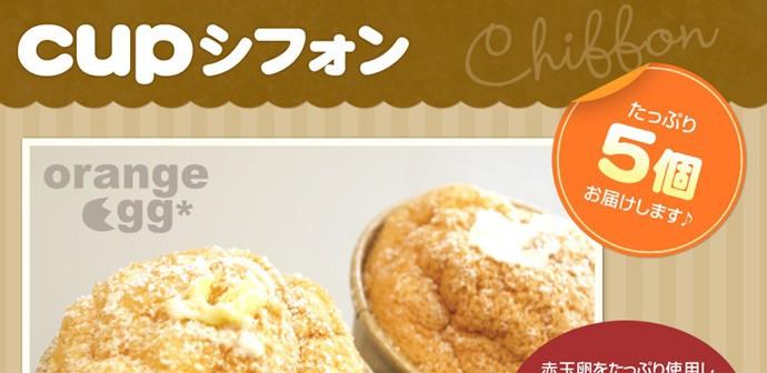 ふわふわカップシフォンケーキ