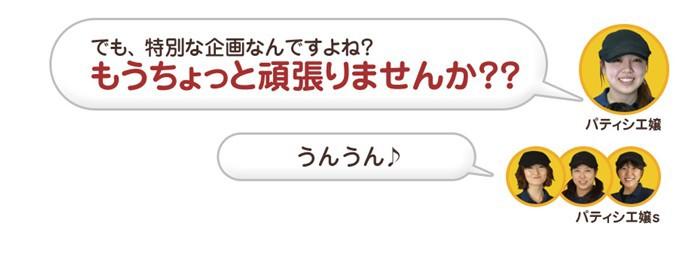 店長VSパティシエ嬢2