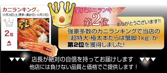 おかげさまで楽天カニランキング2位獲得!!