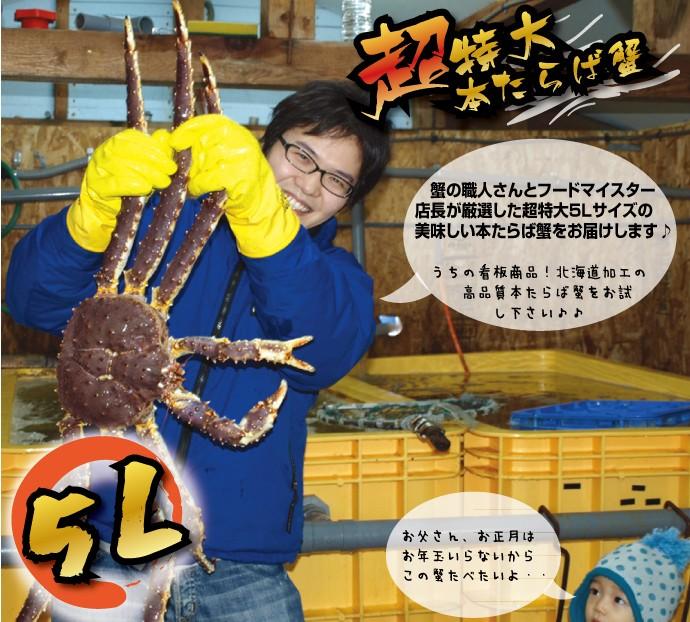 フードマイスター店長イチオシ♪超特大本たらば蟹脚!