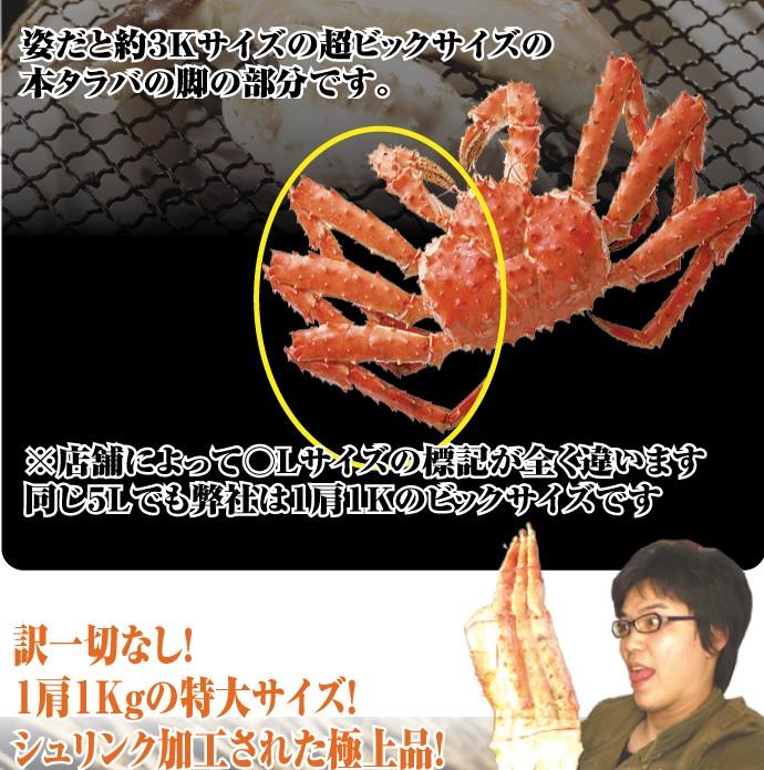 訳一切なしの極上たらば蟹