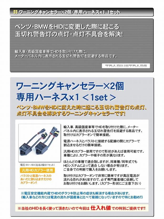 ワーニングキャンセラー ベンツ・BMW【商品説明】
