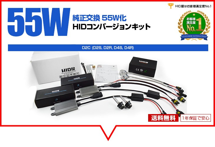 55W D2 D4 純正交換 パワーアップ HIDキット