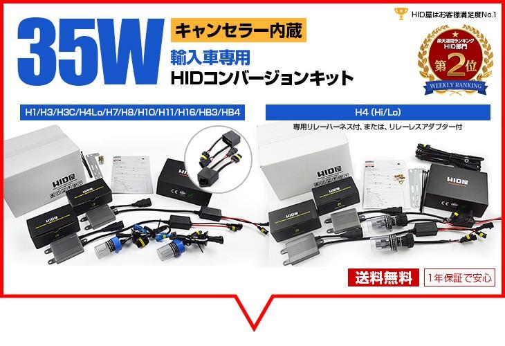 35W 輸入車専用 HIDコンバージョンキット