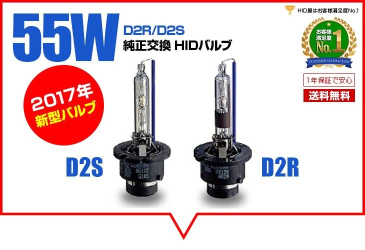 55W HID 純正交換用バルブ D2R/D2S
