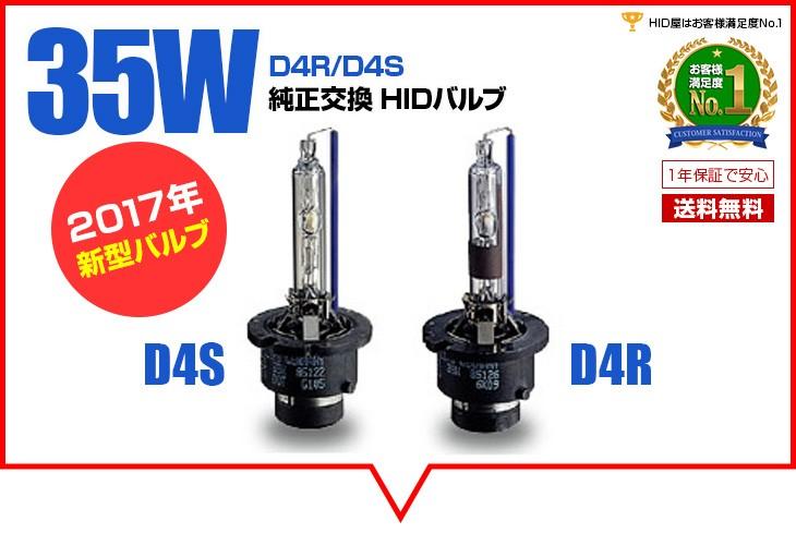35W D4R/D4S HID純正交換バルブ