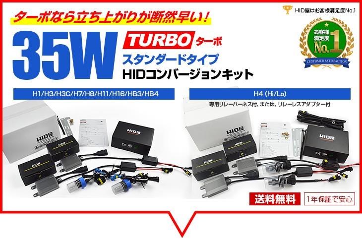 35W スタンダードタイプ TURBO HIDコンバージョンキット