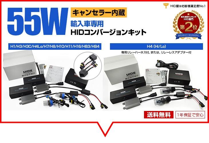 55W 輸入車専用 HIDコンバージョンキット