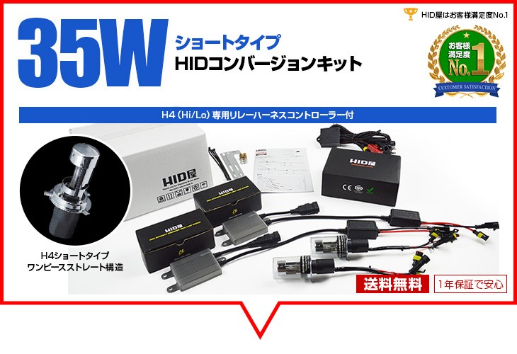 35W ショートタイプ HIDコンバージョンキット