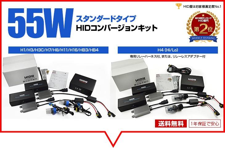 55W スタンダードタイプ HIDコンバージョンキット