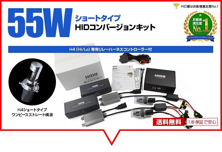 55W ショートタイプ HIDコンバージョンキット