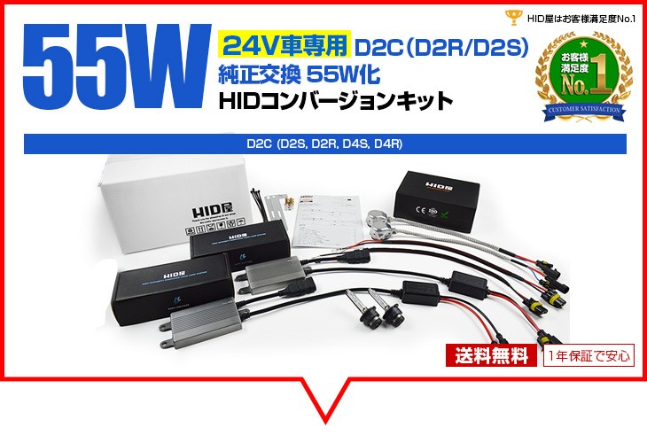 55W 24V車専用 D2C(D2R/D2S) HIDキット