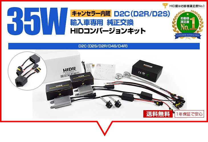 35W 輸入車専用 D2R D2S キャンセラー内蔵HIDキット