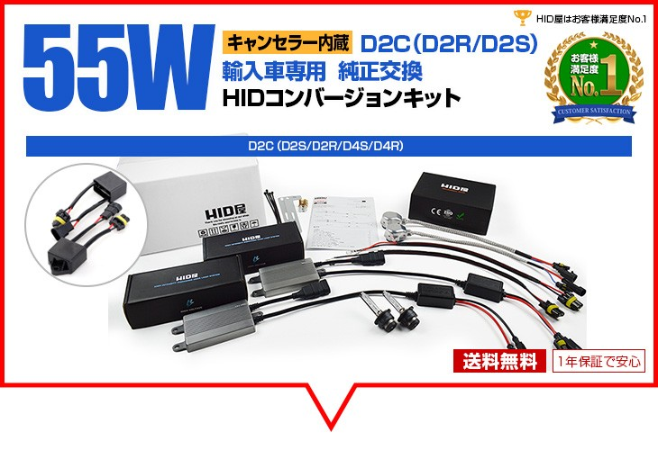 55W 輸入車専用 キャンセラー内蔵 D2R D2S HIDキット