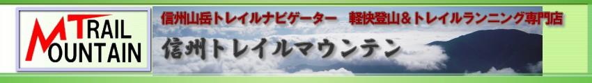 信州山岳発の軽く快適なトレイルラン&軽快登山をお届けします