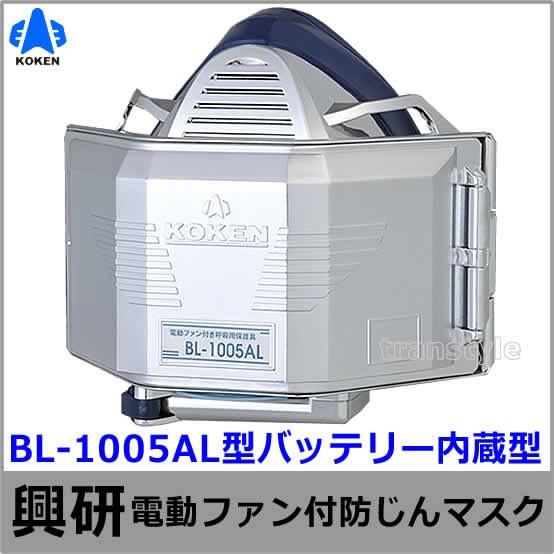 【興研】 電動ファン付取替え式防塵マスク BL-1005 【粉塵/作業/医療用】