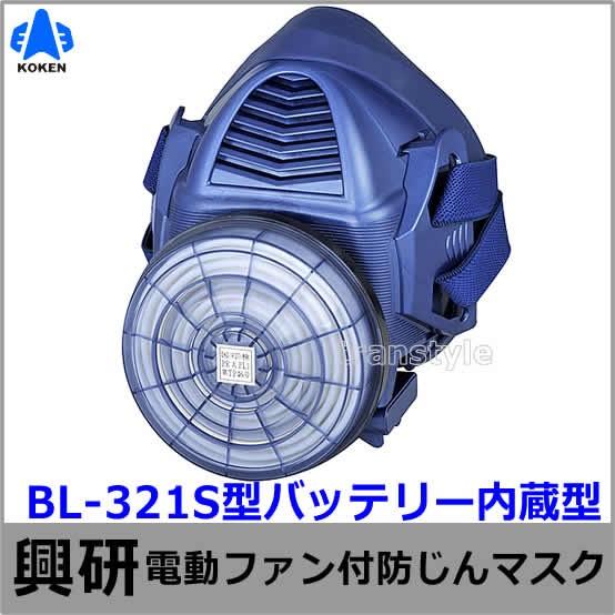 興研防じんマスク 電動ファン付取替え式防塵マスク BL-321S 電池・充電器付