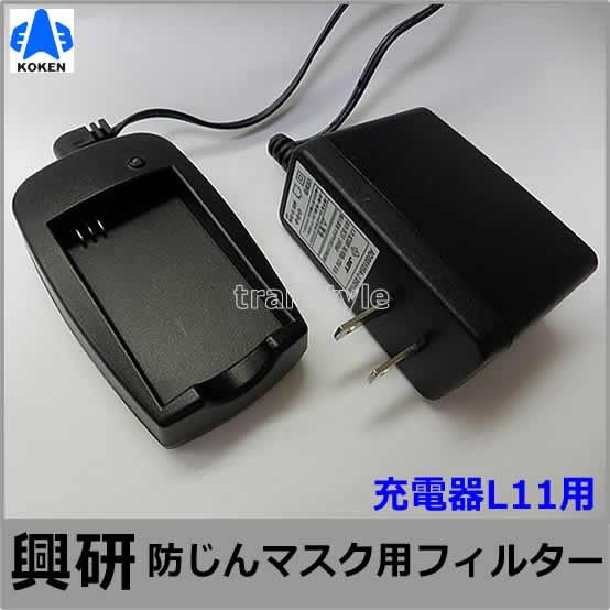 興研 電動ファン付マスク用 充電器L11用 (BL-1005/321S用)
