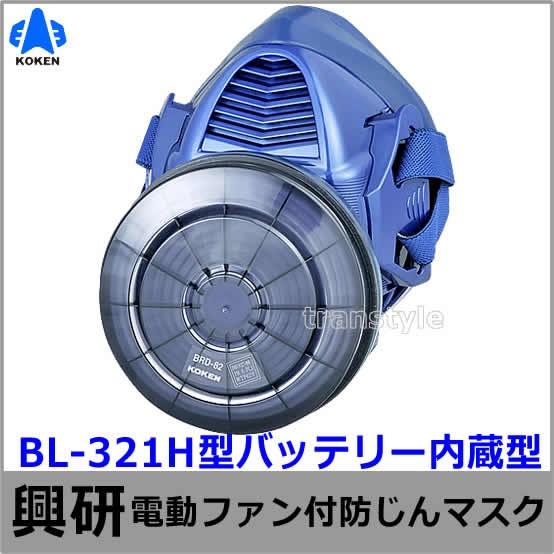 興研防じんマスク 電動ファン付取替え式防塵マスク BL-321H 電池・充電器付