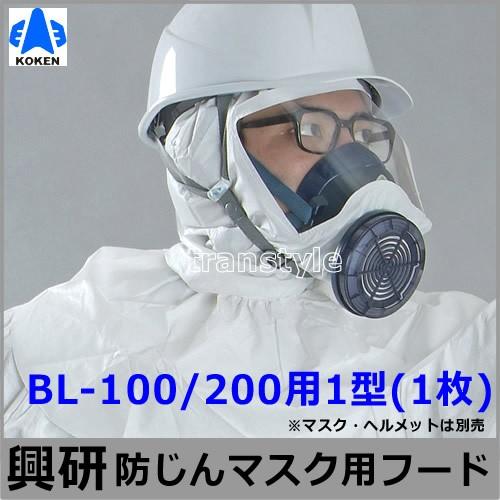 BL100/200用フード1型 防曇加工済(1枚)