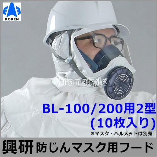BL100/200用フード2型 防曇加工なし(10枚)