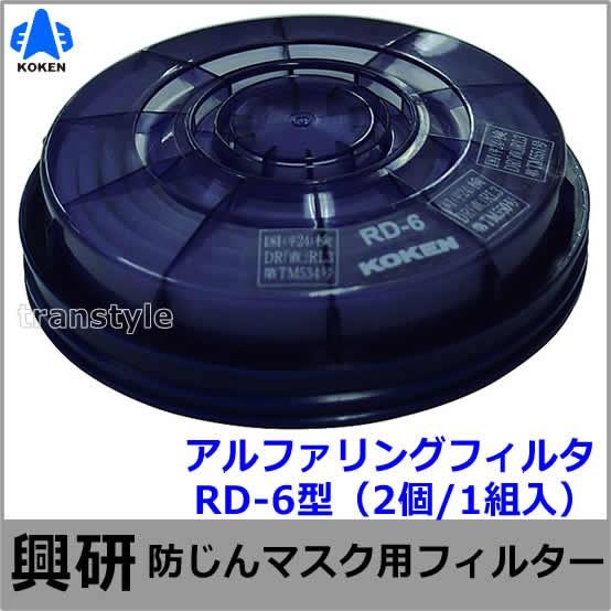 【興研】 防塵マスク用アルファリングフィルタ RD-6型(1521H用)(2個/1組) 【作業/工事/医療用/粉塵/サカイ式】