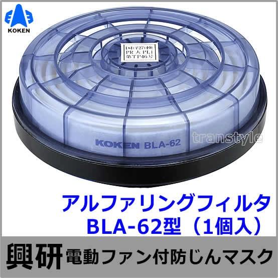 興研 電動ファン付マスク用フィルター アルファリングフィルタBLA-62型