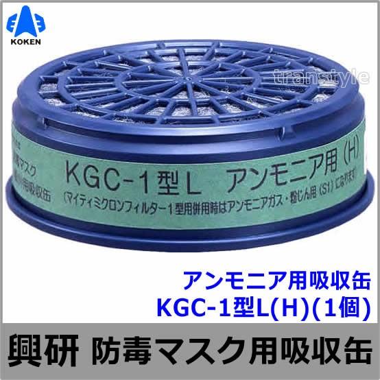 【興研】 アンモニア用吸収缶(H) KGC-1型L (1個) 【ガスマスク/作業】