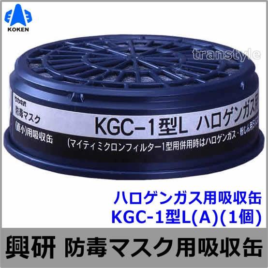 【興研】 ハロゲンガス用吸収缶(A) KGC-1型L (1個) 【ガスマスク/作業】