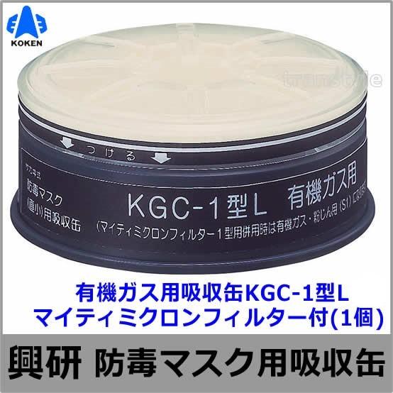 【興研】 有機ガス用吸収缶(C) KGC-1型L マイティミクロンフィルター付 (1個) 【ガスマスク/作業】