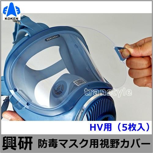 【興研】 有機ガス用吸収缶(C) KGC-70型 (1個) 【ガスマスク/作業】
