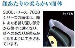 3M取り換え式防塵マスク 顔あたりの柔らかい面体