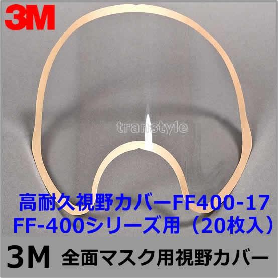 【3M/スリーエム】 防塵マスク用用フィルター 2091 (6000/2091-RL3用) (2枚/1組) 【粉塵/作業/医療用】