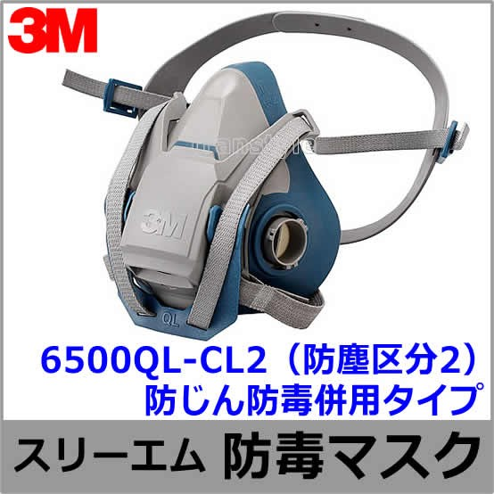3M/スリーエム 防毒マスク 6500QL-CL2S(区分2用) 防じん防毒併用タイプ【ガスマスク/作業/工事/有毒/吸収缶】