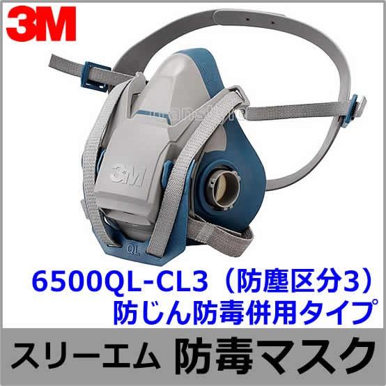 3M/スリーエム 防毒マスク 6500QL-CL3S(区分3用) 防じん防毒併用タイプ【ガスマスク/作業/工事/有毒/吸収缶】