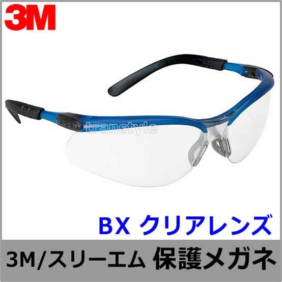 【3M/スリーエム】保護めがね BX クリアレンズ
