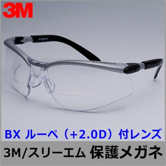 【3M/スリーエム】保護めがね BX ルーペ(+2.0D)付レンズ (クリア)