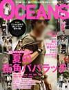 メディア掲載2010年9月号OCEANS