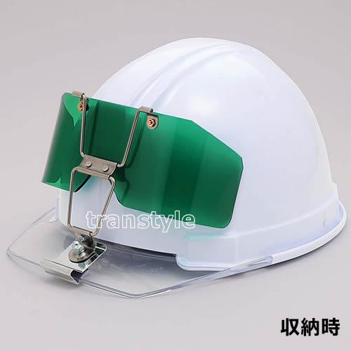 遮光メガネ 117-X アクリルレンズ遮光度G1〜GY ヘルメット取付タイプ
