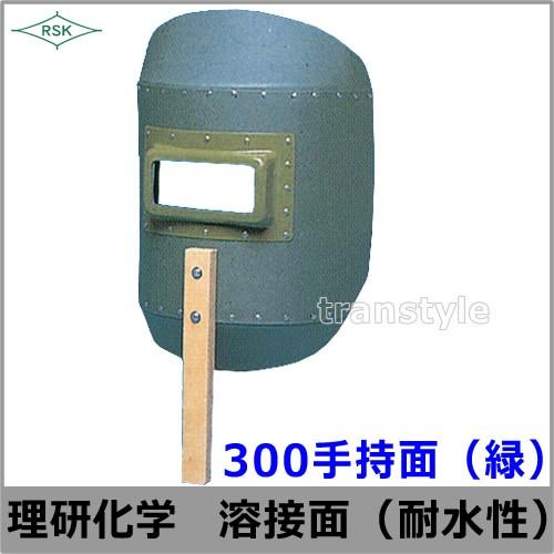 300手持面(緑)